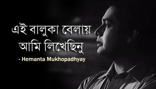 Ei Baluka Belay Ami Likhechinu Song by Hemanta Mukherjee