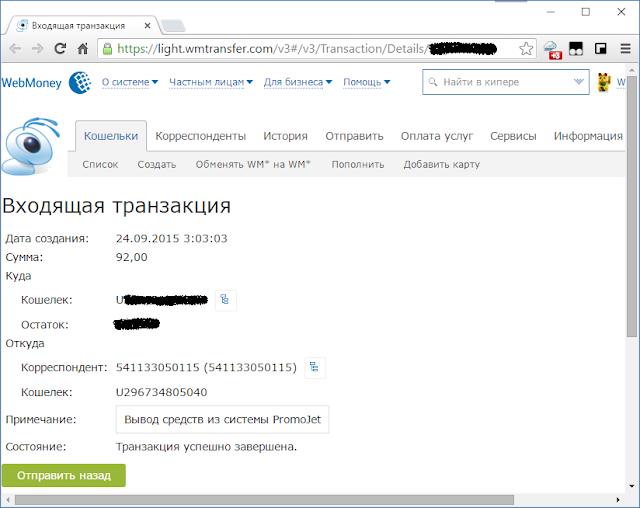 PromoJet - выплата на WebMoney от 24.09.2015 года (гривна)