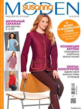 Журнал Susanna Moden 2016