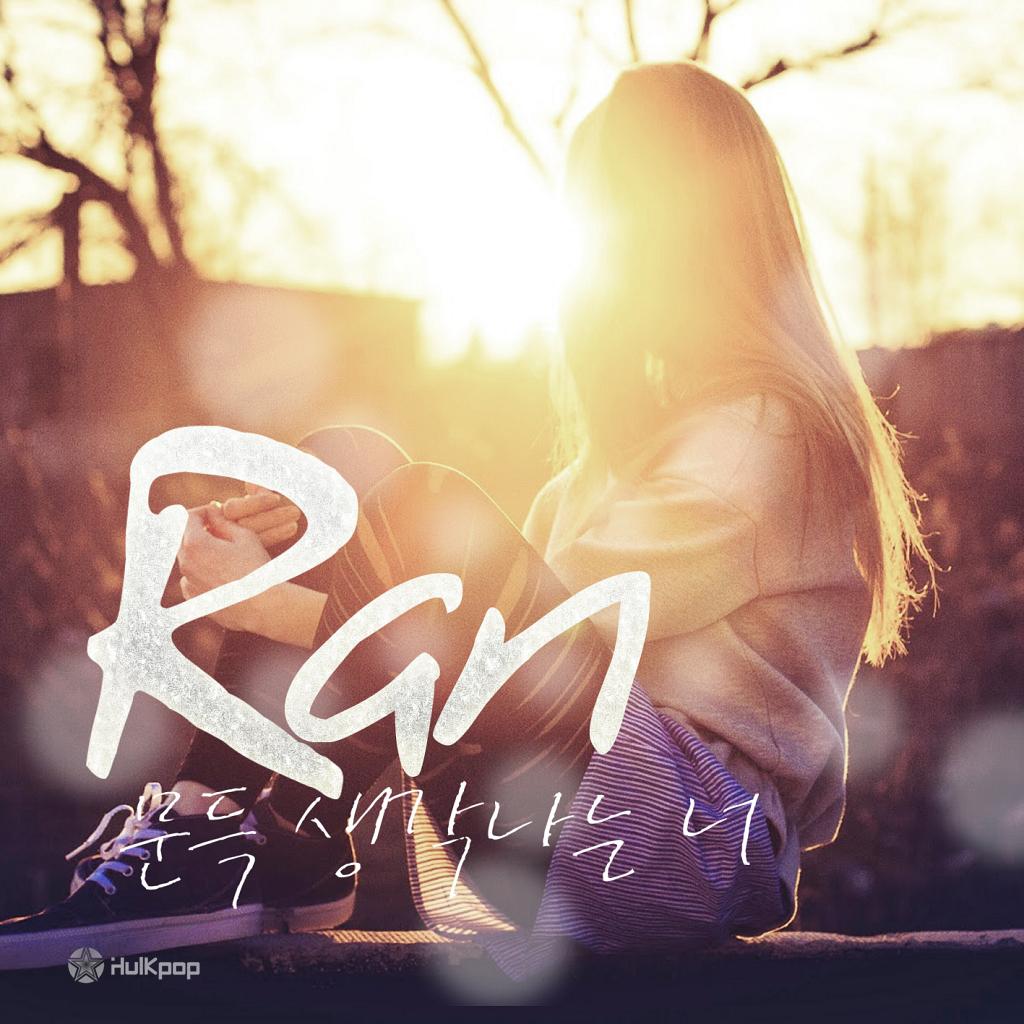 [Single] RAN – 문득 생각나는 너