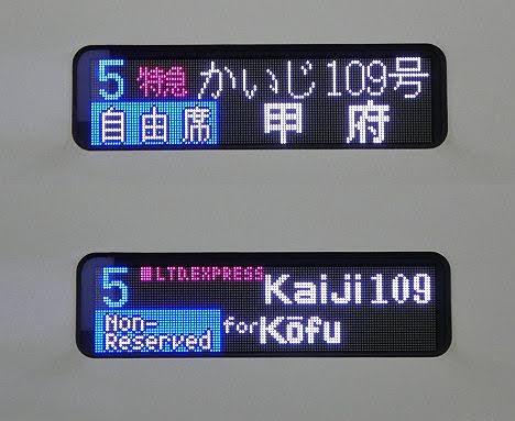 【ダイヤ改正で消滅まで残り3日】自由席のE353系 かいじ 甲府行き