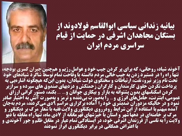 پیام  زندانی سیاسی ابوالقاسم فولادوند از بستگان مجاهدان اشرفی در حمایت از قیام سراسری مردم ایران