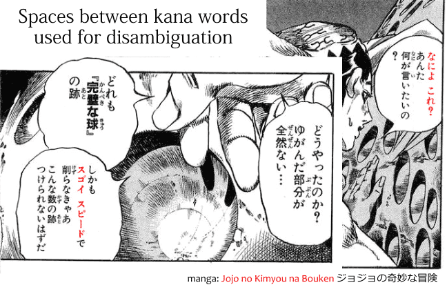 Use of spaces to separate words in Japanese written with kana as a means of disambiguation. Example from manga Jojo no Kimyou na Bouken