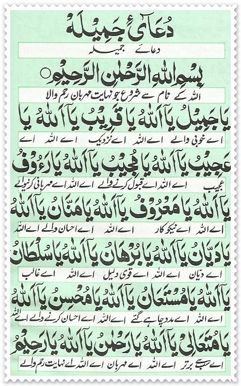 Dua-e-Jamilah - Read Holy Quran Online