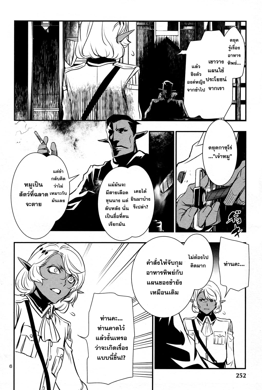 อ่านการ์ตูน Shinju no Nectar ตอนที่ 6 หน้าที่ 6