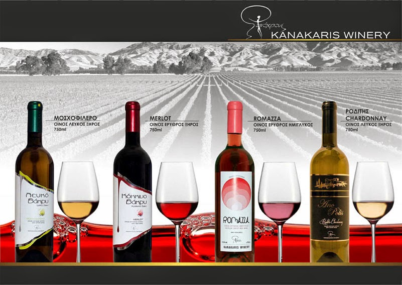 http://www.kanakariswines.gr/