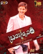 Mahesh Babu, Samantha, Kajal Aggarwal, Pranitha Upcoming 2016 Telugu, Tamil Movie 'Brahmostavam' Wiki, Poster, Release date, Full Star cast