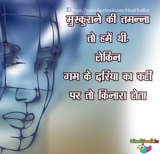 Love Sad Hindi Wallpaper| Love Emotional Hindi Comment Picture