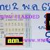 มาแล้ว...เลขเด็ดงวดนี้ 3ตัวตรงๆ หวยทำมือ สรุปไทยบารมีเหล็กไหล งวดวันที่ 2/5/62