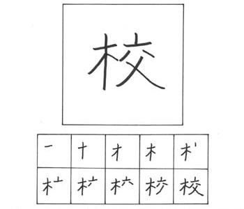 kanji sekolah