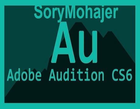 تحميل برنامج Audition CS6 منشط نسخة محمولة بحجم 109 ميجا فقط