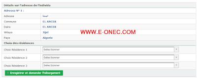 كيفية التسجيل على موقع طلبات الايواء
