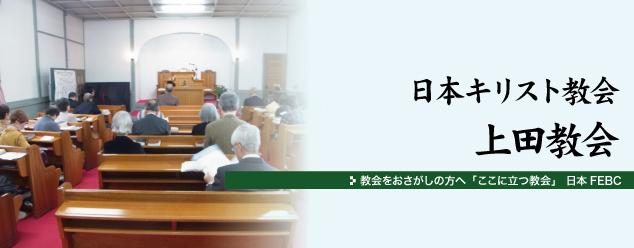日本キリスト教会上田教会