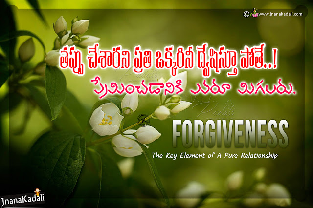 telugu relationship quotes, best relationship messages in telugu, online telugu relationship quotes hd wallpapers