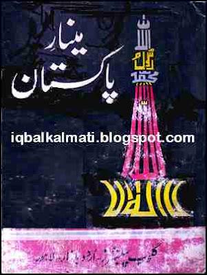 Minar e Pakistan Information