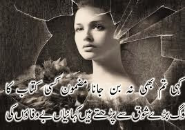 2 Lines Poetry | Love Poetry | Latest urdu poetry images | Poetry Pics | Urdu Poetry World,Urdu Poetry sms,urdu poetry love,urdu poetry sad,urdu poetry download,sad poetry about life in urdu