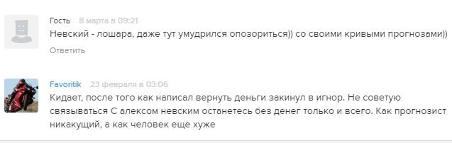 Илья нестеров прогнозы на спорт отзывы заработать очень быстро в интернете 100 рублей