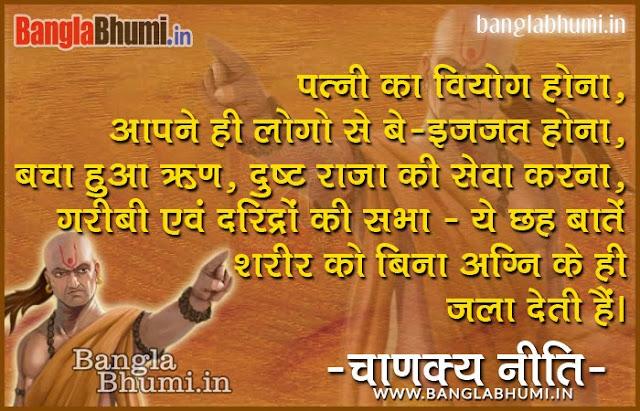 Hindi Chanakya Niti Pics Free - हिंदी में चाणक्य नीति फ़ोटो