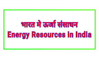 47 | भारत मे ऊर्जा संसाधन ( Energy Resources in Imdia ) से संबंधित सामान्य ज्ञान प्रश्नोत्तरी।