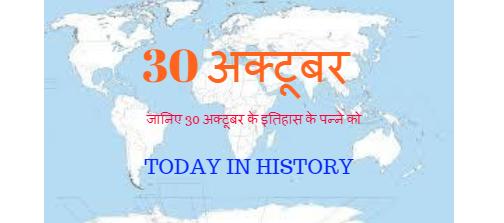 30 October Aaj Ka Itihas