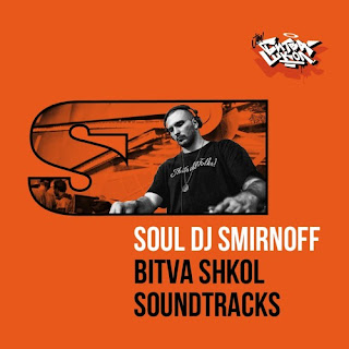 Soul DJ Smirnoff - Bitva Shkol Soundtracks (2016)