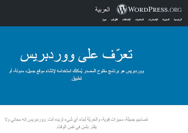 منصة WordPress