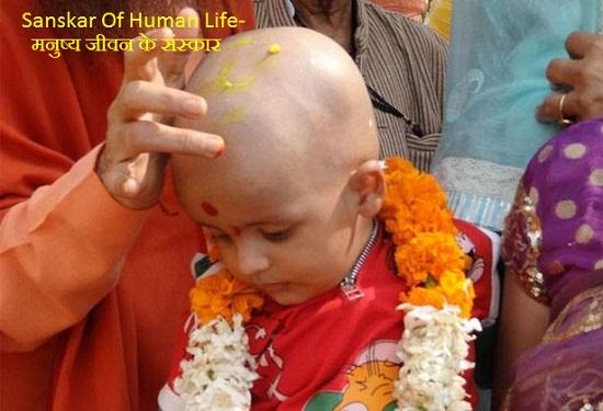 मनुष्य जीवन के होने वाले संस्कार क्या हैं