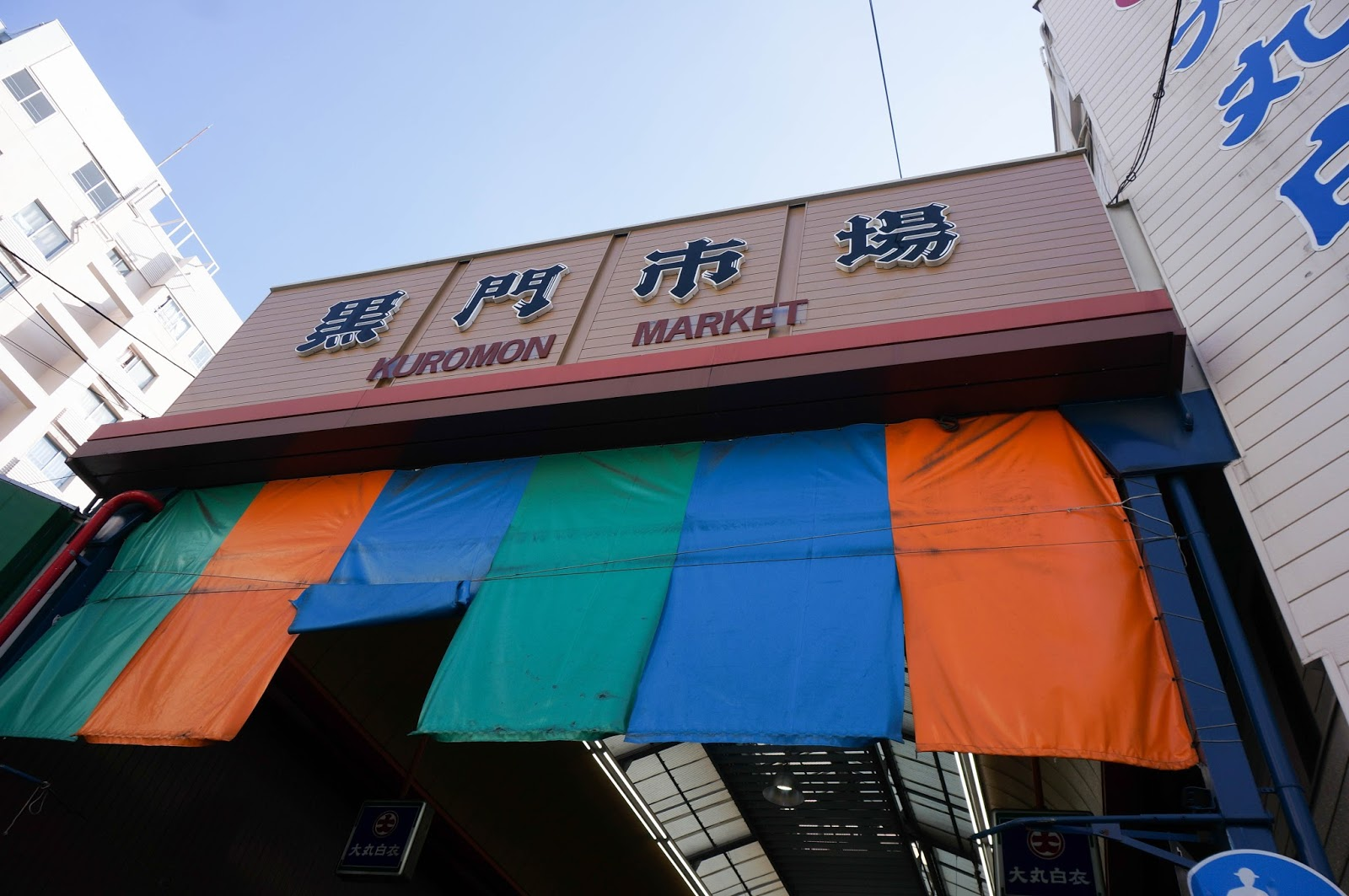 Independent me japan 2015 kuromon market for Independent hotels near me