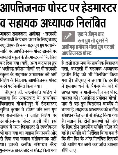 आपत्तिजनक पोस्ट पर हेडमास्टर व सहायक अध्यापक निलंबित, एक ने डीएम वार रूम ग्रुप तो दूसरे ने अलीगढ़ प्रमोशन मोर्चा ग्रुप पर की आपत्तिजनक पोस्ट