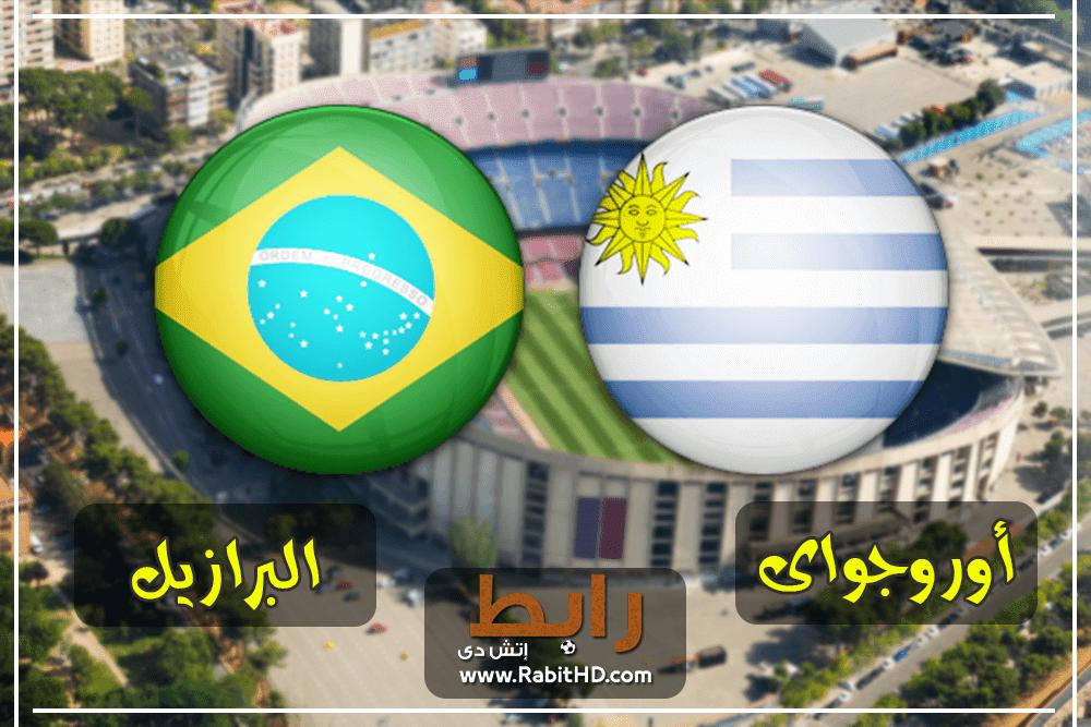 مشاهدة مباراة البرازيل واوروجواي بث مباشر