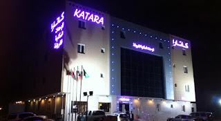 Hotel Murah di Qurtuba - Katara Hotel Apartment