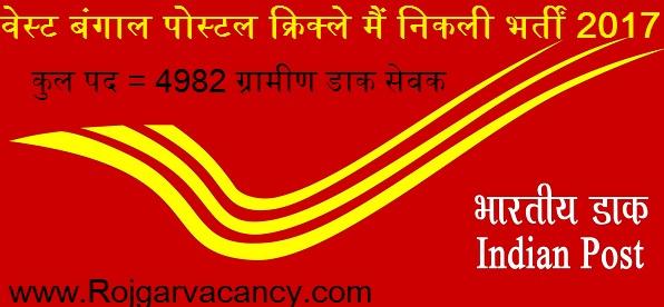 http://www.rojgarvacancy.com/2017/04/4982-gramin-dak-sevaks-west-bengal.html