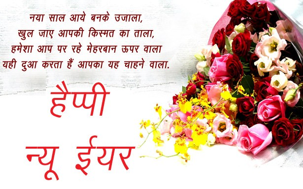 Image result for new year greetings in hindi