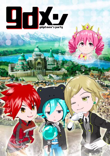 """Confirmada la adaptación anime de la franquicia """"gdgd Fairies"""", titulada """"gdgd men's party"""""""