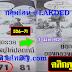 เลขเด็ด 2ตัวตรงๆ หวยซองคู่ชุดหลวงปู่ให้ปลดหนี้ งวดวันที่1/6/62