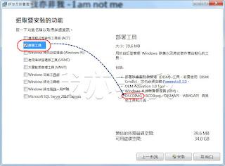 oscdimg 是 Windows 評定及部署套件 (Windows ADK) 裡的一個工具