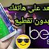 هذا التطبيق الجديد سوف يغنيك عن شراء جهاز استقبال أي نعم شاهد كأس العالم 2018 وبالمجان ومع فرجة كاملة لقنواتك العربية بجودة HD