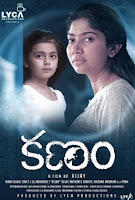 Kanam 2018 Telugu movie box-office collections