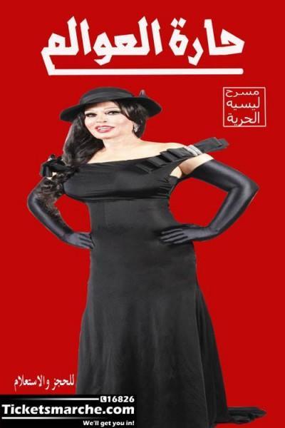 """فيفي عبده تعود للرقص من جديد في """"حارة العوالم"""" على مسرح الليسيه"""