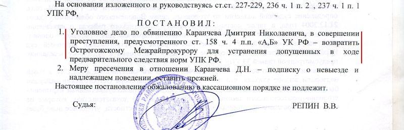 Решение судьи Репина от 28.07.2006