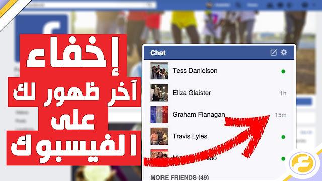 طريقة إخفاء خاصية آخر ظهور أون لاين على الفيسبوك بسهولة