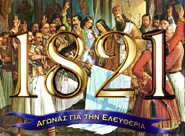 25η Μαρτίου 1821: Ανδρεία, Αυτοθυσία, Διχασμός και Διχόνοια