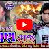 Nahi Chale Ravan Raj..Vikaram Thakor New Song 2019