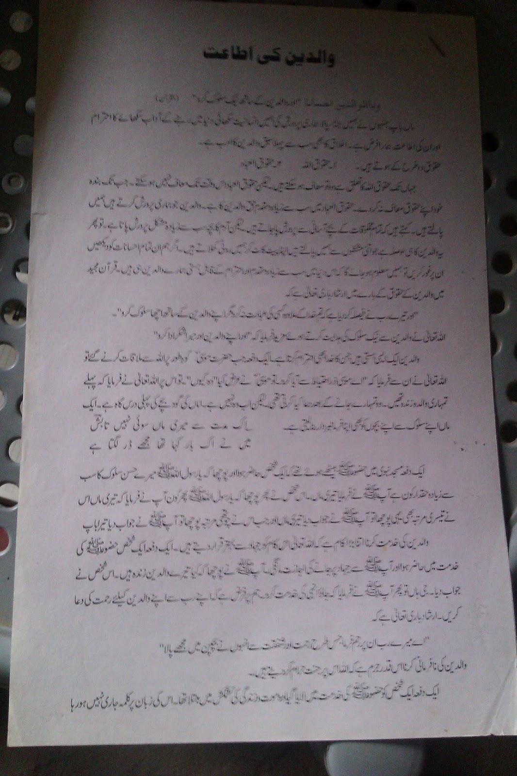 Application Letter In Urdu | Applications | Urdu Notes
