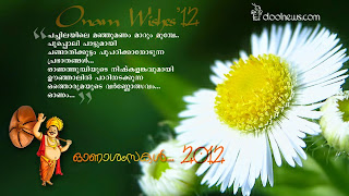 Green background Old onam greetings image