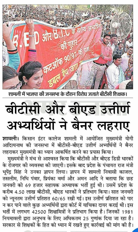 69000 शिक्षक भर्ती: बीटीसी-बीएड के अभ्यर्थियों ने सीएम योगी को बैनर दिखाकर सभा मे किया हंगामा, मुख्यमंत्री ने बैनर देख शीघ्र कार्रवाही का दिया आश्वासन