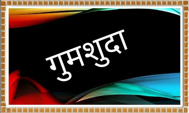 गुमशुदा - सच्ची कहानी | Missing True Story In Hindi