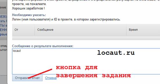 Отправка задания на проверку на випип