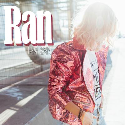 [Single] RAN – 내꺼 할래?