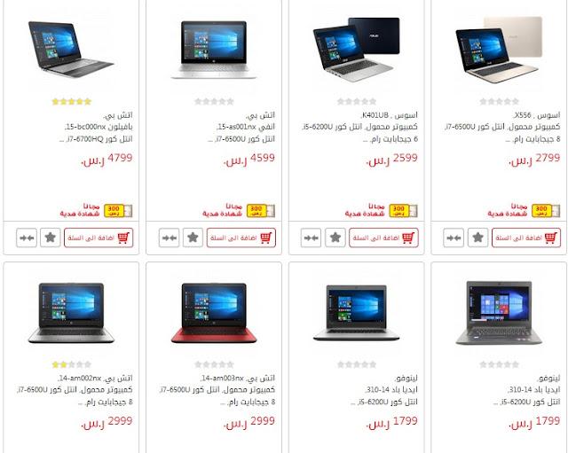 أسعار اللاب توب جميع الانواع في عروض مكتبة جرير السعودية 2021